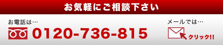 お気軽にご相談下さい TEL:0120-736-815