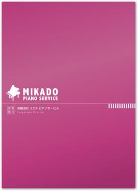 (有)ミカドピアノサービス様