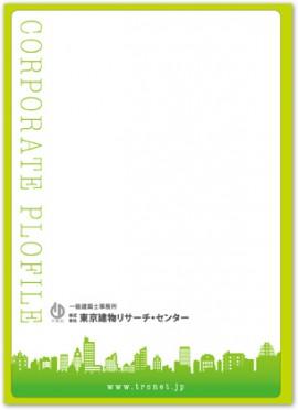 株式会社東京建物リサーチ・センター様