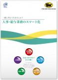 ヤマトマネジメント様会社案内表紙