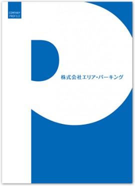 株式会社エリア・パーキング様表紙