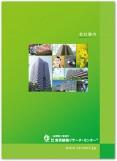 株式会社東京建物リサーチ様表紙