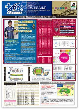 FC町田ゼルビア様 MDP 表紙