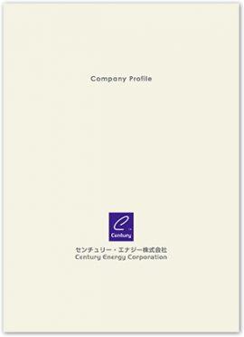 センチュリー・エナジー株式会社様 表紙