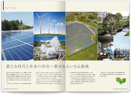 センチュリー・エナジー株式会社様 P.4〜5