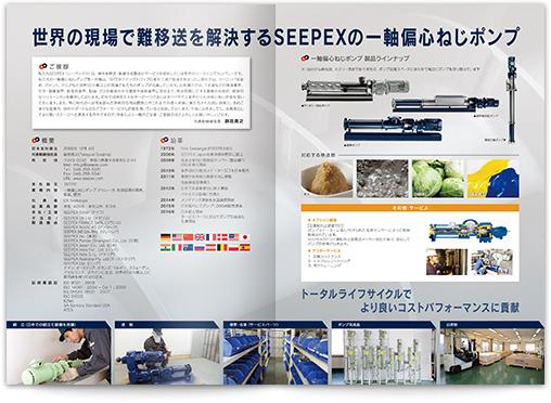 日本シーペックス株式会社様 中面
